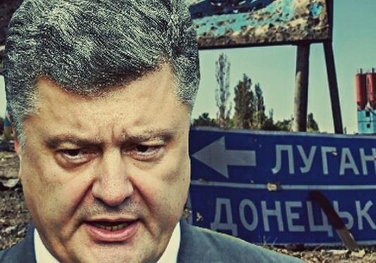Порошенко и Донбасс: подробности секретных соглашений