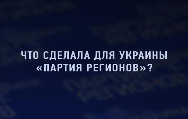 Что сделала для Украины «Партия регионов»?