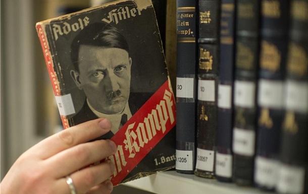 В Москве связали изменение Германией статуса РФ с выходом Mein Kampf