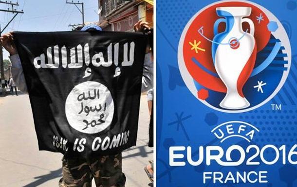 ЕВРО-2016: ИГИЛ планирует теракты