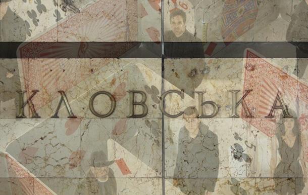 В Киевском метро покажут кино