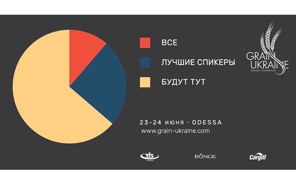 Уникальная география спикеров – ключевая черта GRAIN UKRAINE