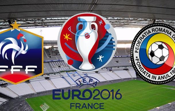 Франция - Румыния: стали известные стартовые составы
