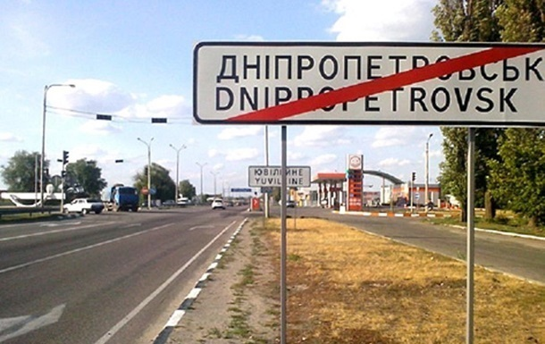 Перейменування Дніпропетровська оскаржили в КС