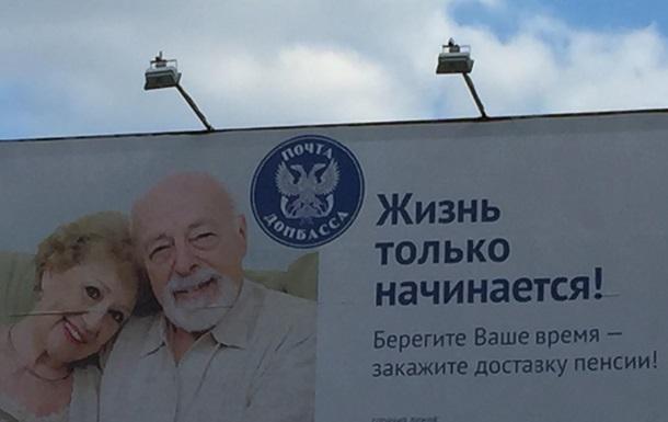 Как живет Донецк сегодня: фото билбордов