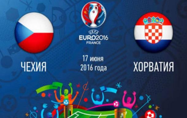Чехия - Хорватия. Стартовые составы