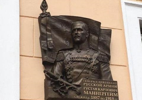 К. Маннергейм - русский швед