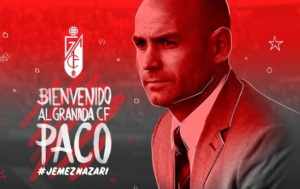 Пако Хемес - главный тренер Гранады