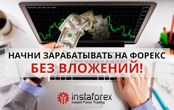 Валютный трейдинг без вложений — это реально