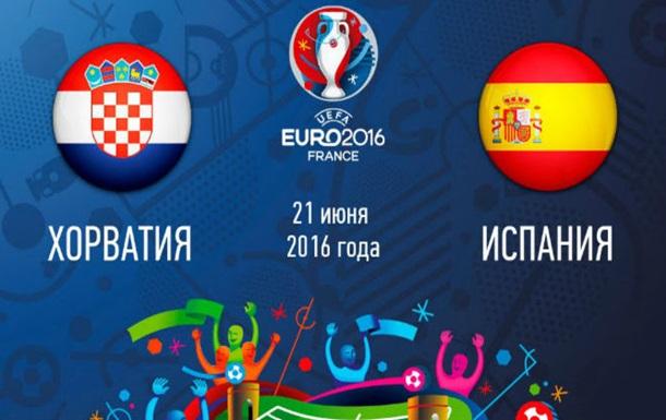 Хорватия - Испания: стартовые составы