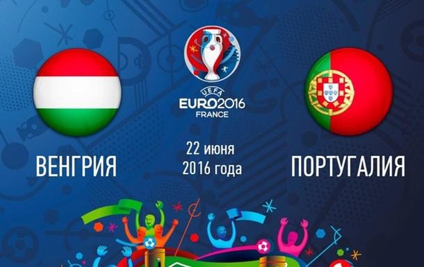 Венгрия - Португалия: стартовые составы