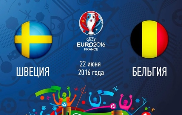 Швеция - Бельгия: стартовые составы