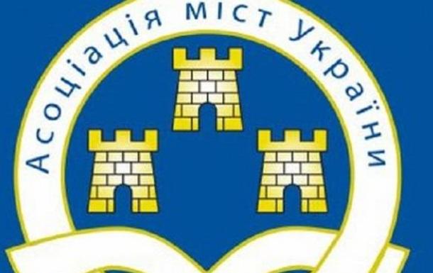 Очолити антитарифний рух повинні мери українських міст