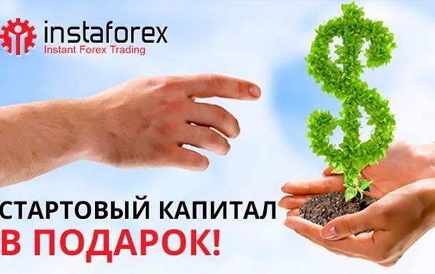 Как получить стартовый капитал и начать зарабатывать на изменении валютных курсов?