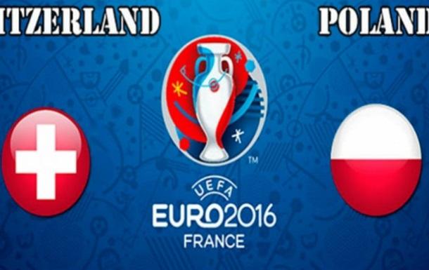 Швейцария - Польша: стартовые составы