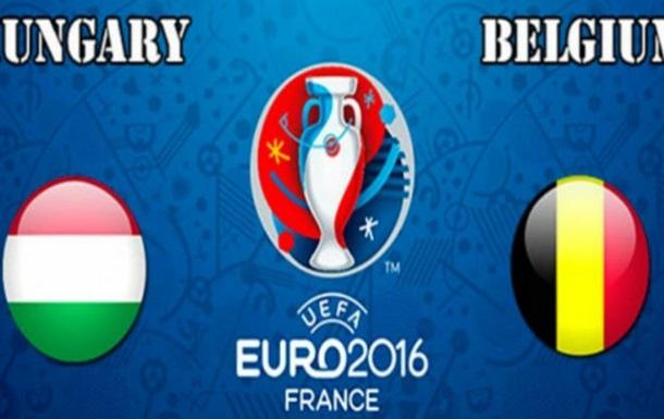 Венгрия - Бельгия: стартовые составы