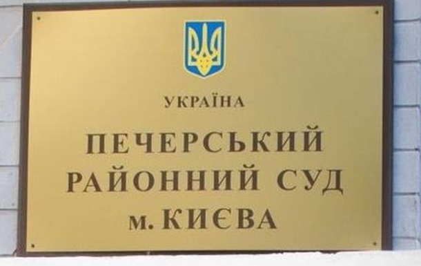 В Печерском суде запущен процесс террора над властью