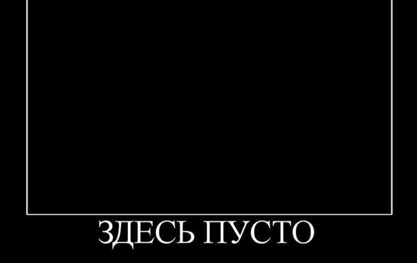Где деньги Януковича?