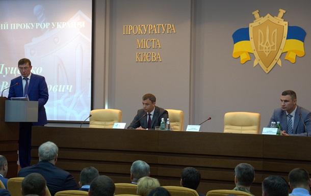 Луценко назначил экс-зама Шокина прокурором Киева