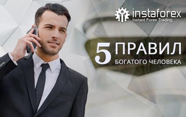 Пять правил богатого человека