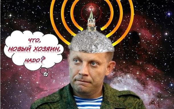 Квази-Захарченко на связи или «прямые линии» мифической Новороссии