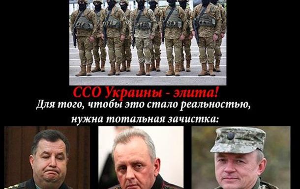 ССО Украины – элита с гнильцой