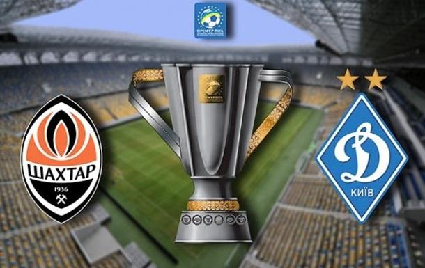 Шахтер - Динамо: трансляция суперкубка Украины