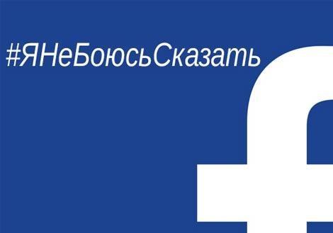 #Янебоюсьсказать: Как они используют Facebook, чтобы переформатировать психику