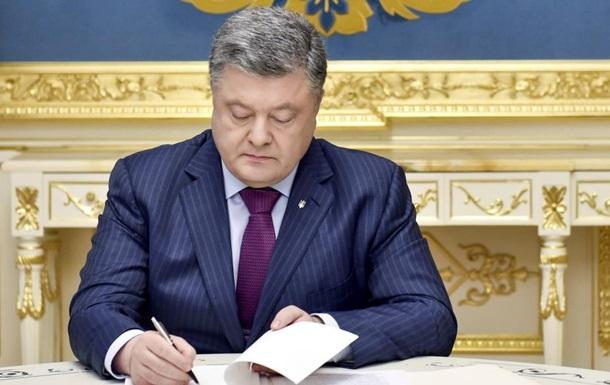 Порошенко подписал закон о статусе судей