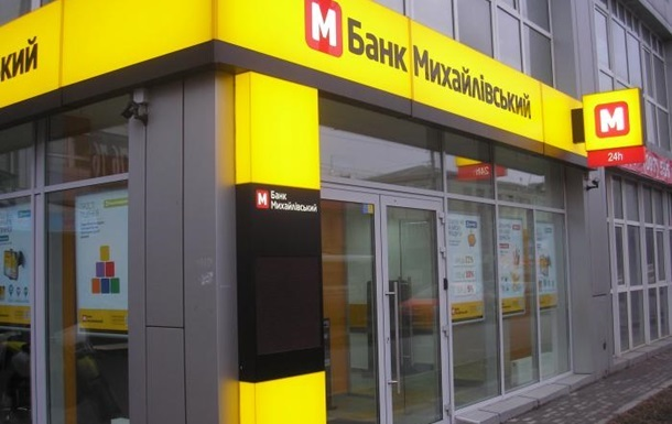 Начата ликвидация Банка Михайловский
