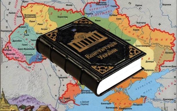 Федеративное устройство Украины через Конституцию возможно