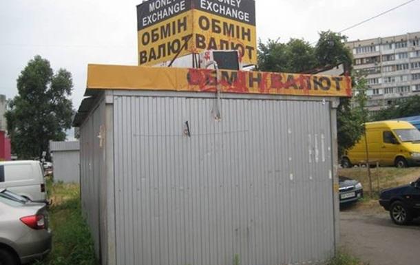 В Киеве снова горел пункт обмена валют
