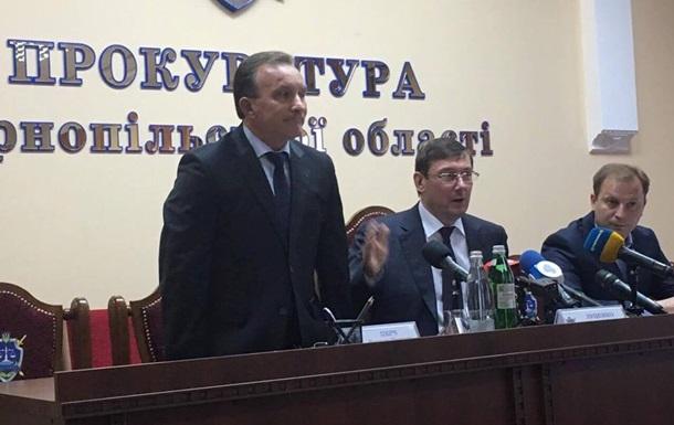 Луценко представил нового прокурора Тернопольщины