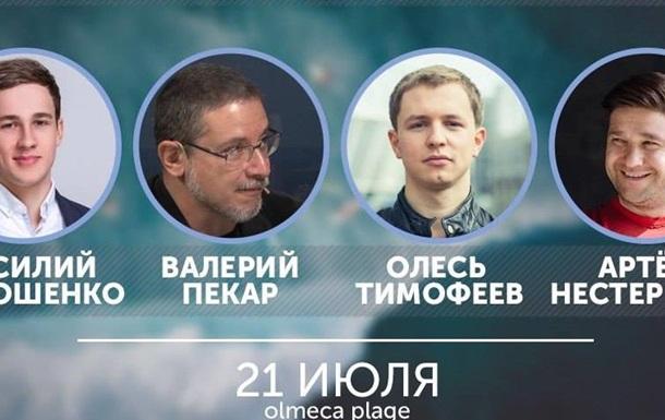 Инвестсаммит в Olmeca Plage, 21.07.2016, Киев