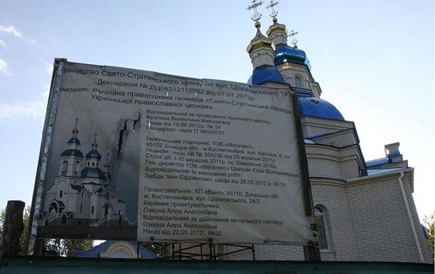 Суд отклонил жалобу КП по храму в Константиновке