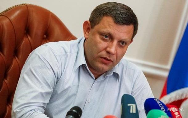 Захарченко перенес выборы в ДНР на ноябрь