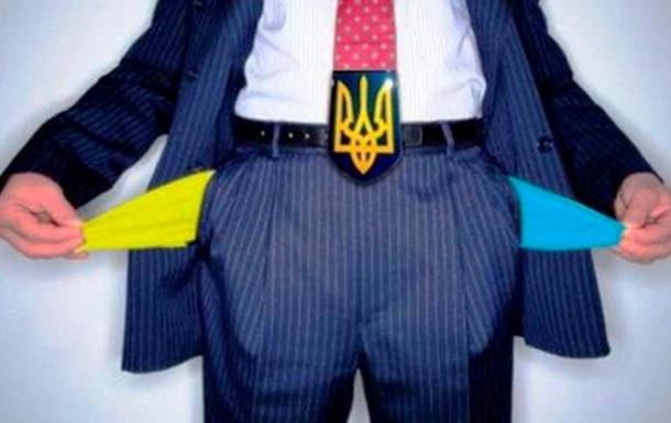 Воровать больше нечего: казна Украины опустошена