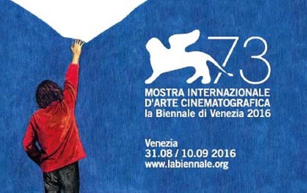 Обнародована программа 73-го Венецианского кинофестиваля