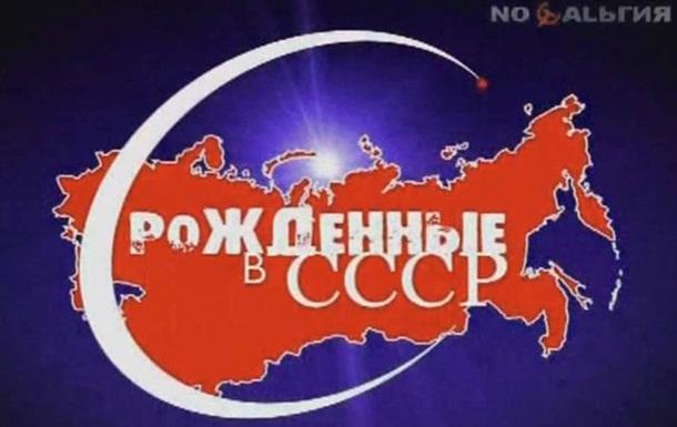 В Украине запретили российский телеканал Ностальгия