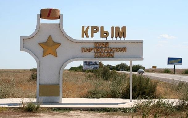 В Госпогранслужбе отрицают создание очередей на выезде из Крыма