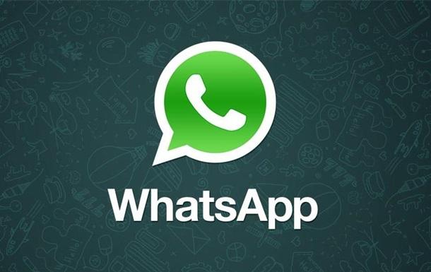 WhatsApp уличили в хранении удаленных переписок