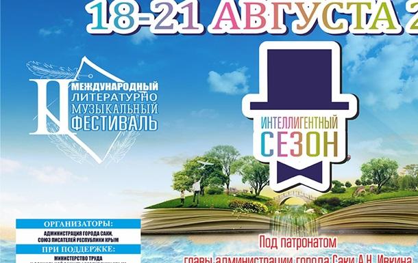 Международный литературно-музыкальный фестиваль  Интеллигентный сезон