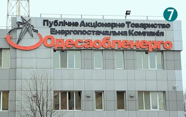 В Одессаоблэнерго обнаружили хищений на 20 млн