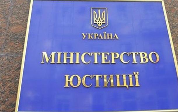 Минюст передал документы на экстрадицию осужденного в РФ украинца