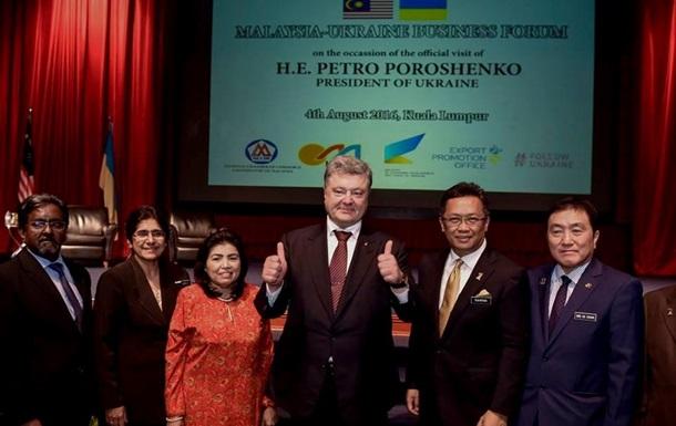 Порошенко призвал Малайзию инвестировать в Украину