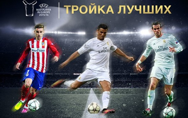 Лучший игрок Европы: трио финалистов во главе с Роналду