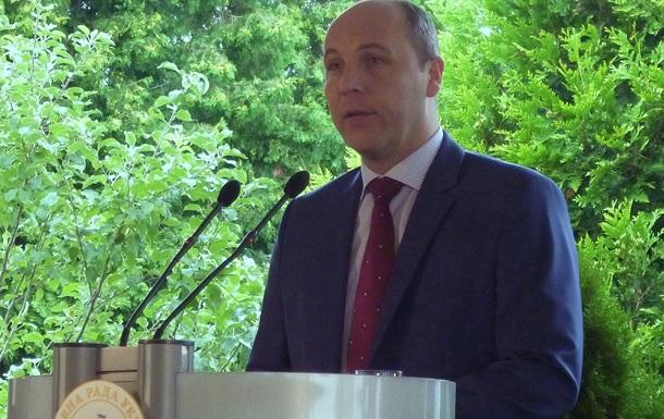 Глава Верховной Рады Украины Андрей Парубий подвел итоги работы 4 сессии ВРУ