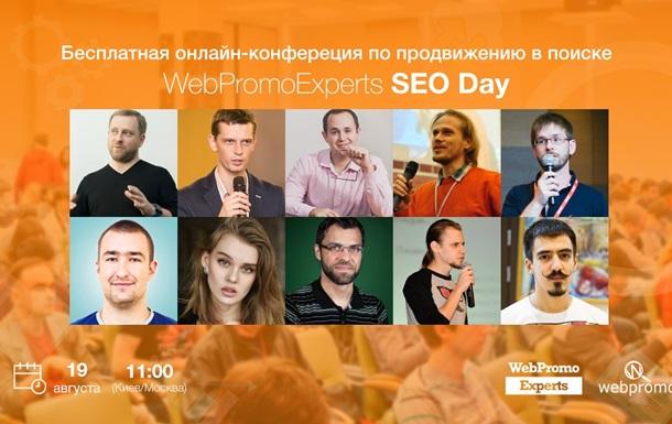 WebPromoExperts SEO Day: главное SEO событие этого лета!