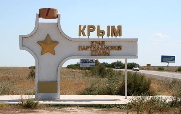 Киев усилил охрану границы с Крымом
