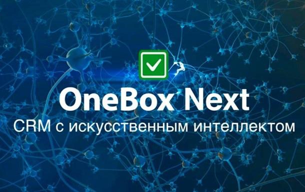 Нейросети заменят продавцов - анонсирована CRM OneBox Next